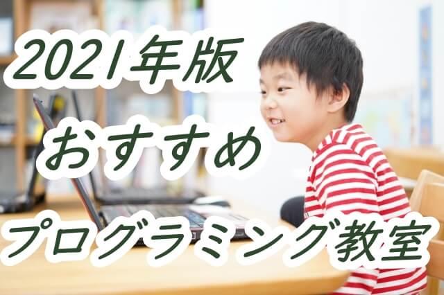 プログラミングに不安!小学生だからこそ楽しく学べるおすすめプログラミング教室4選!