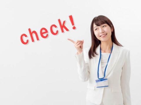 秘書検定資格は転職に有利?秘書検定の概要とメリットを徹底解説!