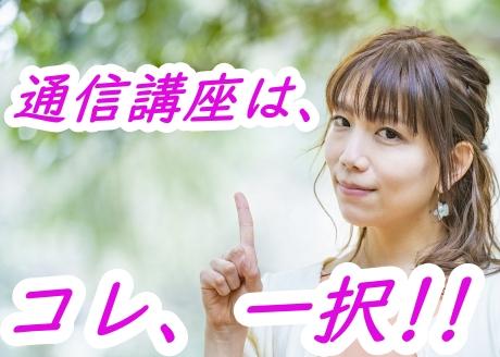 【最新】日商簿記2級難易度凄すぎて独学無理!?通信講座は、コレしかない!!